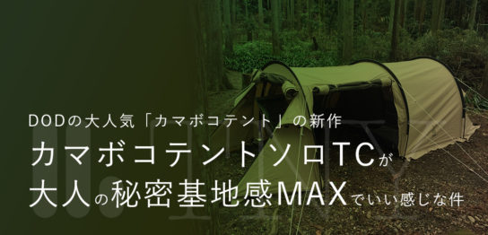 DODの大人気「カマボコテント」の新作 カマボコテントソロTCが大人の秘密基地感MAXでいい感じな件