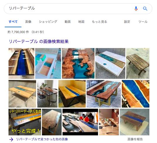 リバーテブル検索結果